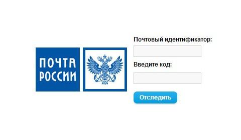 Отслеживание посылок Почты России (1.0)