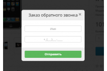 Обратный звонок для OpenCart 2.x