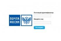 Отслеживание посылок Почты России