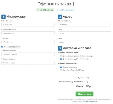Упрощенное оформление заказа для OpenCart 2.x, 3.x