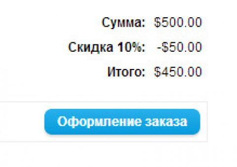 Скидка от суммы заказа в процентах