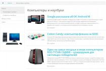 Блог / новости / статьи для OpenCart 2.x, 3.x